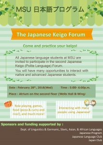 Keigo Forum @ Wells Hall Atrium | East Lansing | Michigan | United States