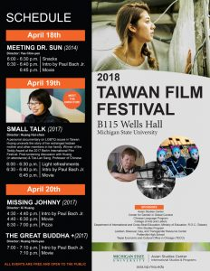 2018 Taiwan Film Festival @ B115 Wells Hall | East Lansing | Michigan | United States