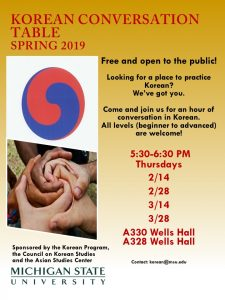 Spring 2019 Korean Conversation Table @ Wells Hall A330 A328 | Boone | North Carolina | United States