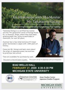 Tea Roasting Demonstration & Asamiya Tea Tasting @ B-342 Wells Hall | East Lansing | Michigan | United States